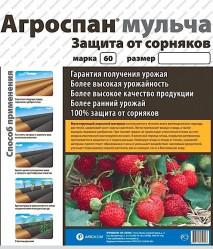 Укр.мат.  Агроспан 60 (черный/мульча)  (3,2 х 10)