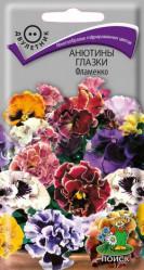 Анютины глазки  Фламенко двул. 10шт. (люкс)  (Поиск)