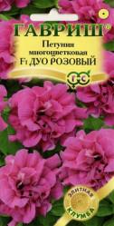 Петуния Дуо Розовый F1 10шт.махр. многоцв. (Гавриш)