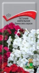 Петуния Лавина Смесь окрасок F1  10шт. амп.(Поиск)