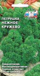 Петрушка Нежное кружево кудрявая 2гр. (Седек)