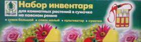 Набор инвентаря для комн. растений в сумочке на поясном ремне 06-145 (ГринБэлт)