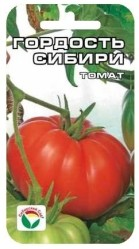 Томат Гордость Сибири 20шт.  (Сиб.Сад)