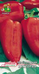 Перец сладкий Виктория 0,25гр. (Поиск)