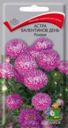 Астра Валентинов день Розовая 0,2гр.  (Поиск)