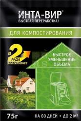 Инта-Вир  для компостирования (пак.75гр.)