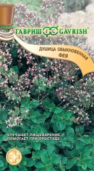 Пряные травы, Аптека Душица обыкновенная Фея  0,1гр. (Гавриш)