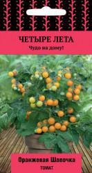 Томат Оранжевая шапочка 5шт. Четыре лета (Поиск)