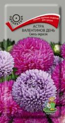 Астра Валентинов день Смесь окрасок 0,2гр.  (Поиск)