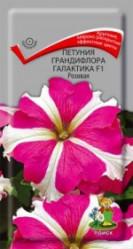 Петуния Галактика F1  Розовая 10шт.грандифлора (Поиск)