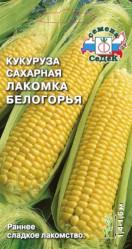 Кукуруза Лакомка Белогорья (сахарная) 5гр. (Седек)