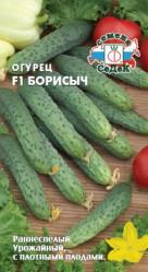 Огурцы Борисыч F1 0,2гр. (Седек)
