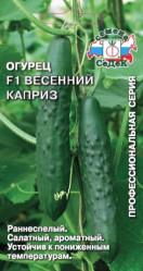 Огурцы Весенний Каприз F1 0,2гр. (Седек)