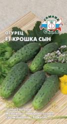 Огурцы Крошка Сын F1 0,2гр. (Седек)