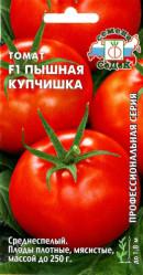Томат Пышная Купчишка F1 (Седек)