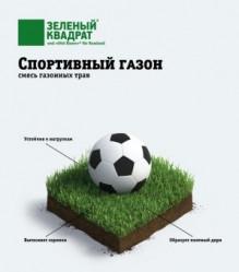 Газон  Зеленый Квадрат  Спортивный (8кг./уп.)