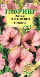 Эустома Фламенко розовая F1 5шт. однол. Саката (Гавриш)