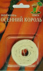 Морковь (лента) Осенний Король  8м. (Лента)