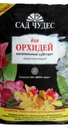 Грунт Сад Чудес  Орхидея 2,5л.