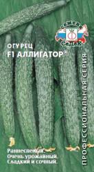 Огурцы Аллигатор F1 (Седек)