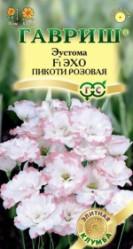 Эустома Эхо пикоти  розовая F1 5шт. однол. Саката (Гавриш)