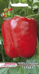 Перец сладкий Геракл  0,25гр. (авт.серия)  (Поиск)