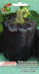 Перец сладкий Пурпурный колокол 0,25гр. (авт.серия)  (Поиск)