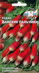Редис Дамские пальчики  (Седек)