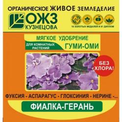 Гуми-ОМИ - фиалка-герань (пак.50гр.)