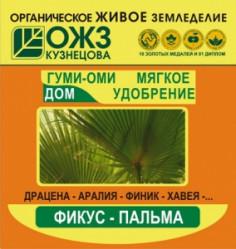Гуми-ОМИ - фикус-пальма (пак.50гр.)