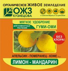 Гуми-ОМИ - лимон,мандарин (пак.50гр.)
