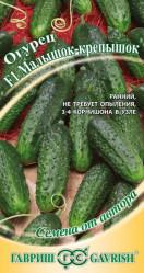 Огурцы Малышок-крепышок  F1 10шт. автор. (Гавриш)