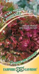 Салат Скороход  0,5гр. красный, хрустящий автор. (Гавриш)