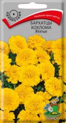 Бархатцы Хохлома Желтые 0,4гр. (Поиск)