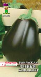Баклажаны Черный красавец 0,25гр. (авт.серия)  (Поиск)