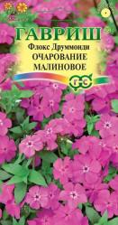 Флокс друммонда Очарование малиновое 0,05 гр (Гавриш)