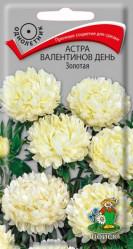 Астра Валентинов день Золотая 0,2гр.  (Поиск)