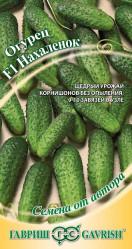 Огурцы Нахаленок F1 10шт. автор. (Гавриш)