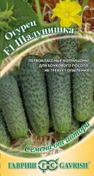 Огурцы Шалунишка F1 10шт. автор.  (Гавриш)