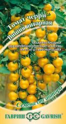 Томат Вишня янтарная 0,1гр.черри автор. (Гавриш)