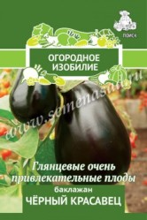 Баклажаны Черный красавец 0,25гр. (Огород.изоб. Поиск)