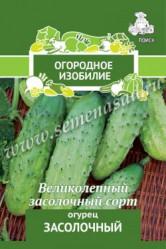 Огурцы Засолочный 0,5гр.  (Огород.изоб. Поиск)