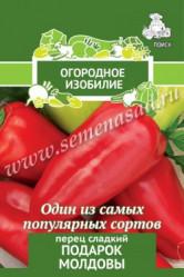 Перец сладкий Подарок Молдовы 0,25гр. (Огород.изоб. Поиск)