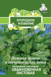 Петрушка Обыкновенная листовая 3гр. (Огород.изоб. Поиск)