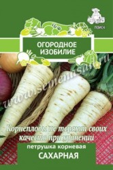Петрушка Сахарная 3гр.  корневая (Огород.изоб. Поиск)