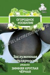 Редька Зимняя Круглая черная 1гр. (Огород.изоб. Поиск)