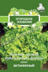 Салат Витаминный  1гр. (Огород.изоб. Поиск)