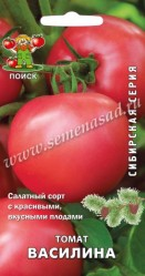 Томат Василина 0,1гр. (сиб.серия)  (Поиск)