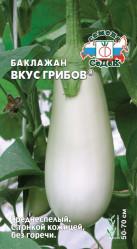 Баклажаны Вкус грибов 0,2гр. (Седек)