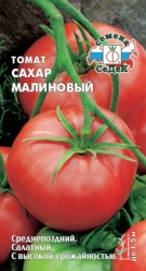 Томат Сахар Малиновый 0,1гр. (Седек)